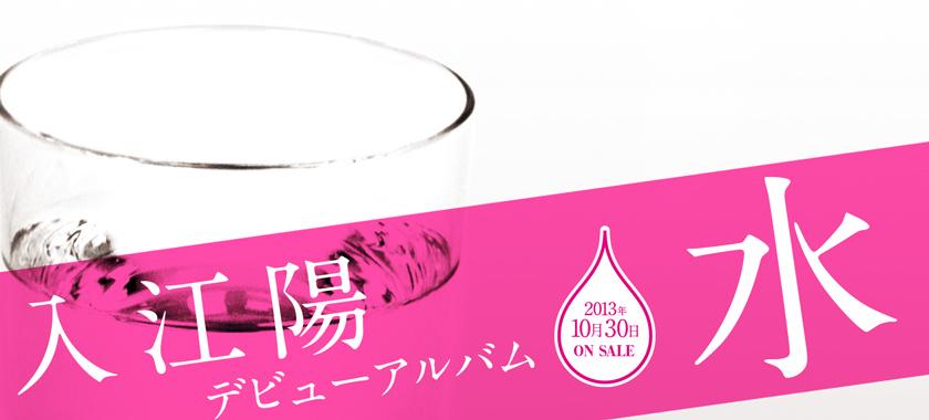 入江陽『水』リリース