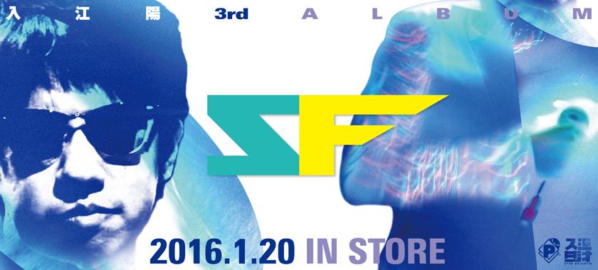 入江陽「SF」2016年1月20日発売!