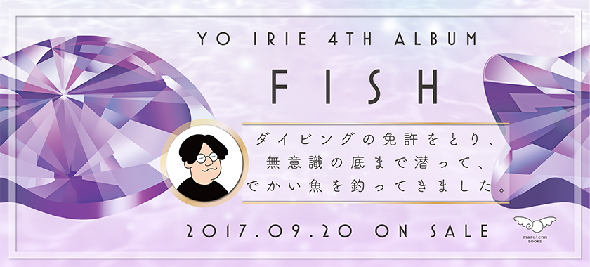 入江陽 4th Album 『FISH』